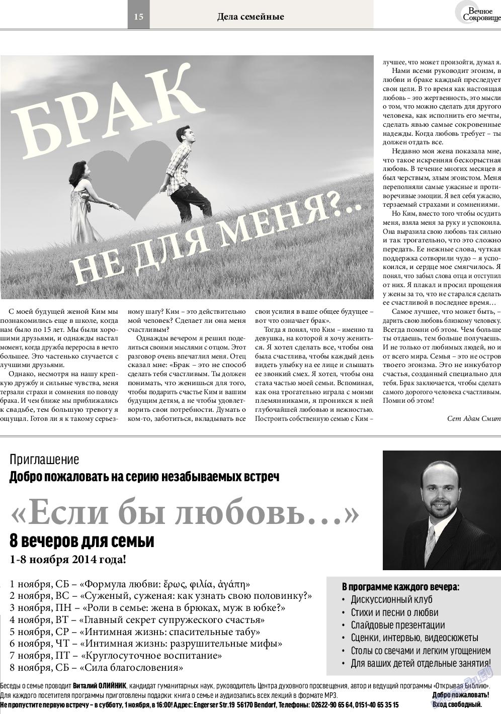 Вечное сокровище (газета). 2014 год, номер 5, стр. 15