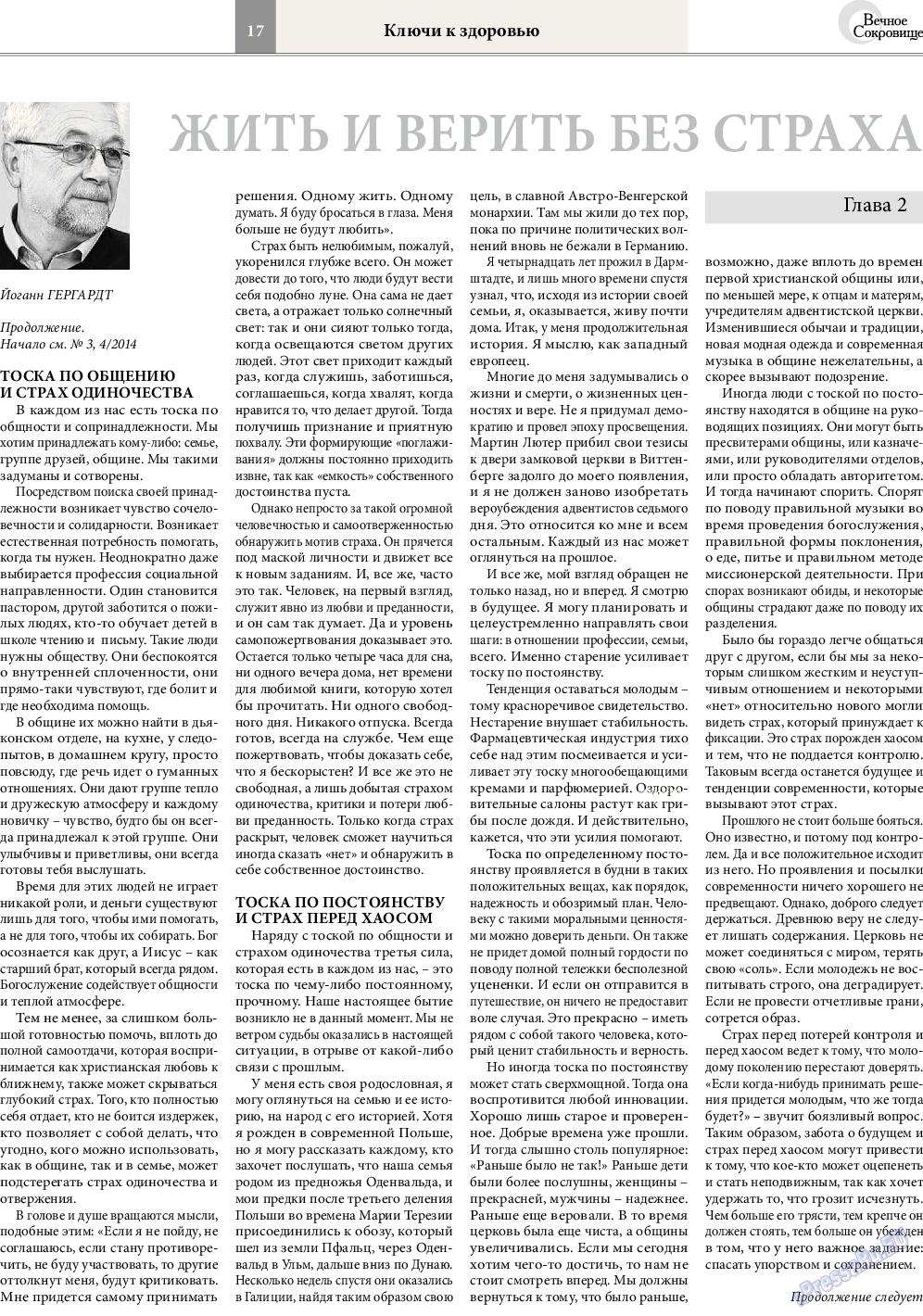 Вечное сокровище (газета). 2014 год, номер 5, стр. 17