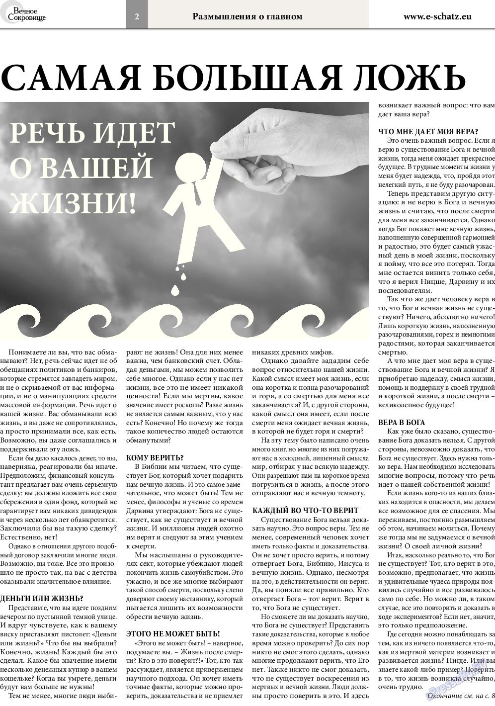 Вечное сокровище (газета). 2014 год, номер 5, стр. 2
