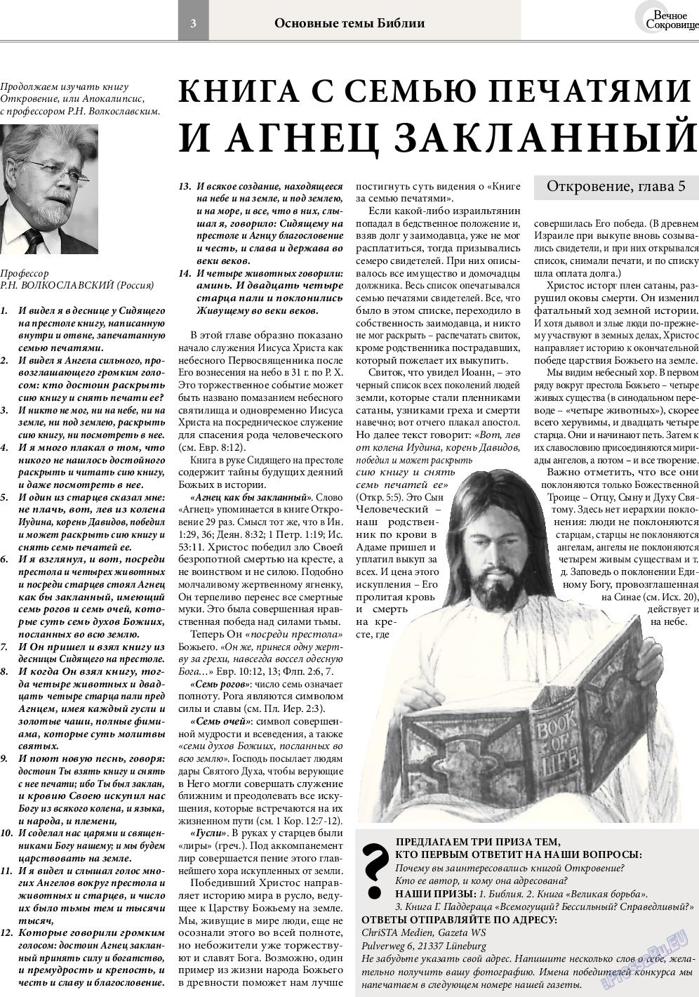 Вечное сокровище (газета). 2014 год, номер 5, стр. 3