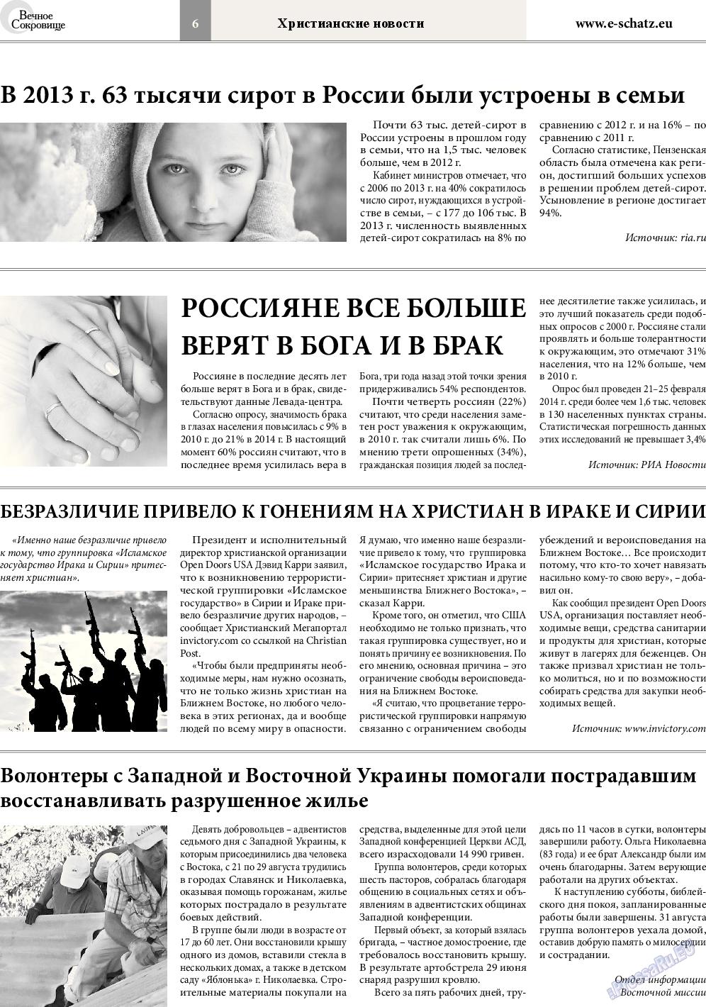 Вечное сокровище (газета). 2014 год, номер 5, стр. 6