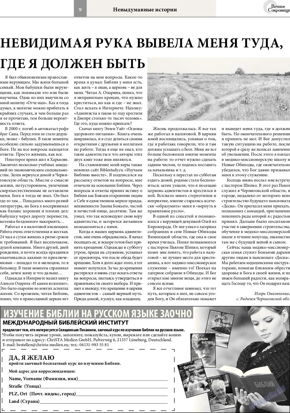 Вечное сокровище (газета). 2014 год, номер 5, стр. 9