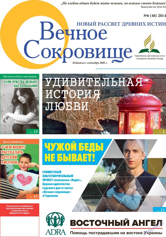 Вечное сокровище (газета). 2014 год, номер 6, стр. 1
