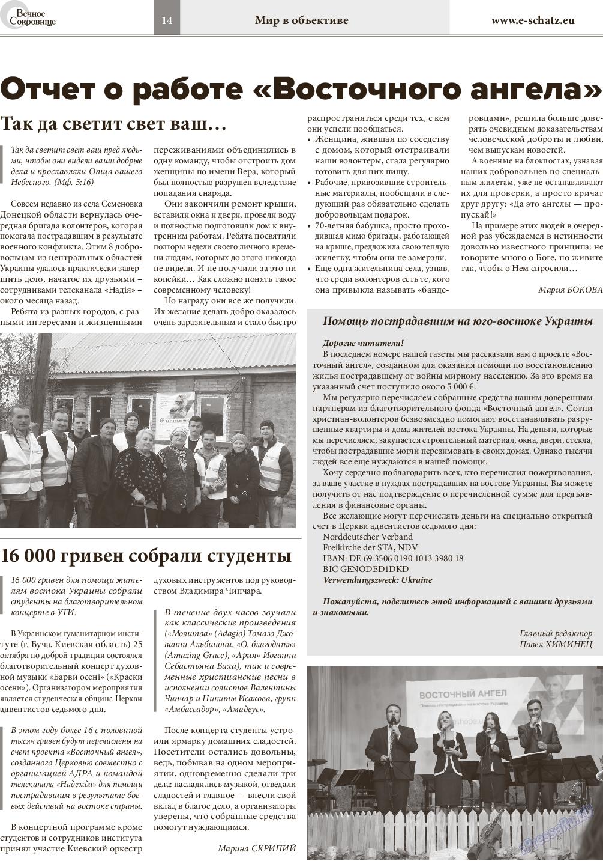 Вечное сокровище (газета). 2014 год, номер 6, стр. 14