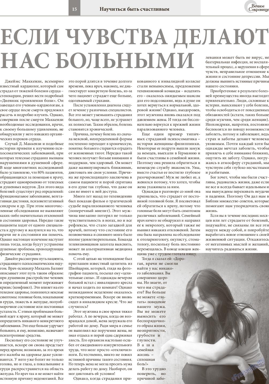 Вечное сокровище (газета). 2014 год, номер 6, стр. 15