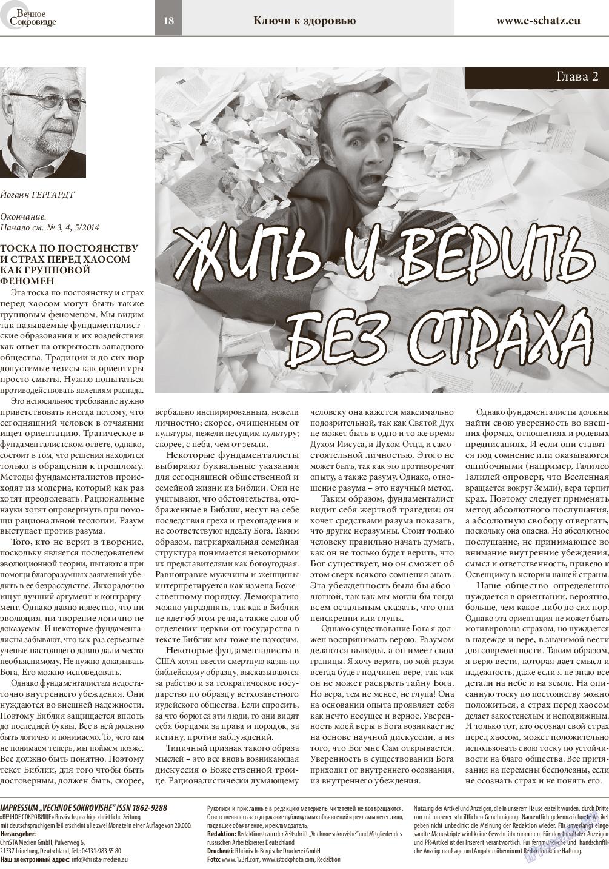 Вечное сокровище (газета). 2014 год, номер 6, стр. 18