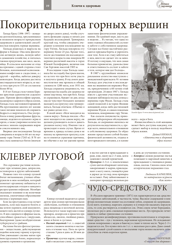 Вечное сокровище (газета). 2014 год, номер 6, стр. 19