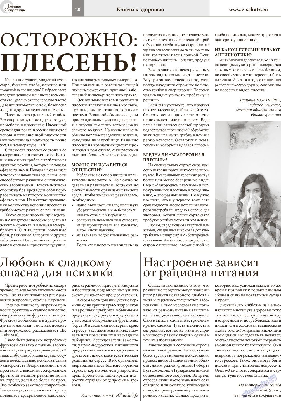 Вечное сокровище (газета). 2014 год, номер 6, стр. 20