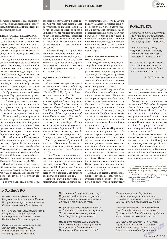 Вечное сокровище (газета). 2014 год, номер 6, стр. 3