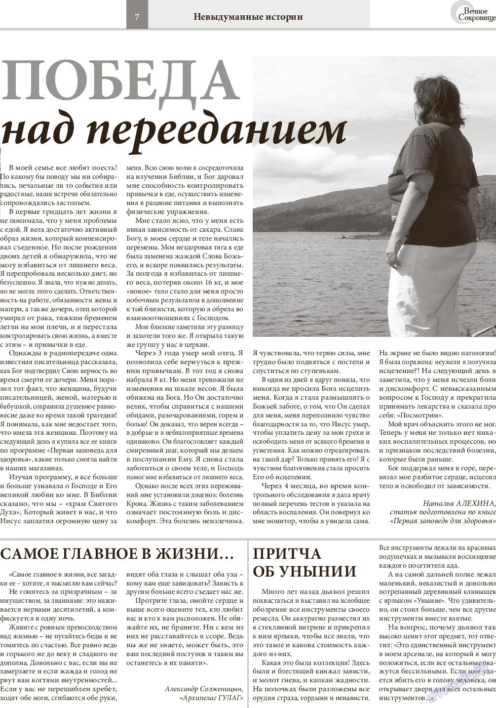 Вечное сокровище (газета). 2014 год, номер 6, стр. 7