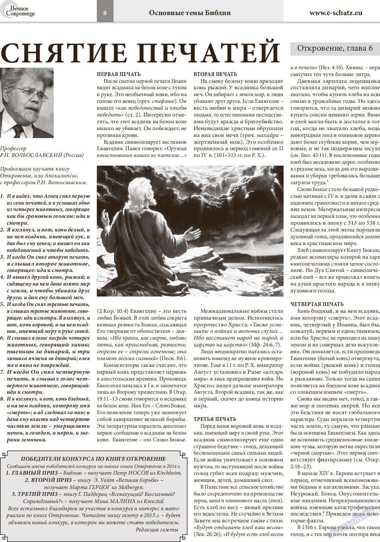 Вечное сокровище (газета). 2014 год, номер 6, стр. 8