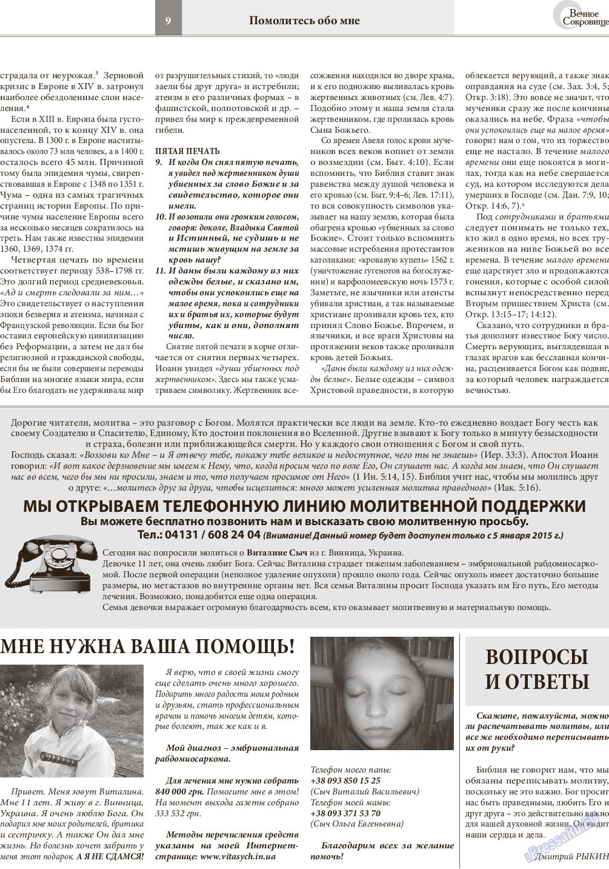 Вечное сокровище (газета). 2014 год, номер 6, стр. 9