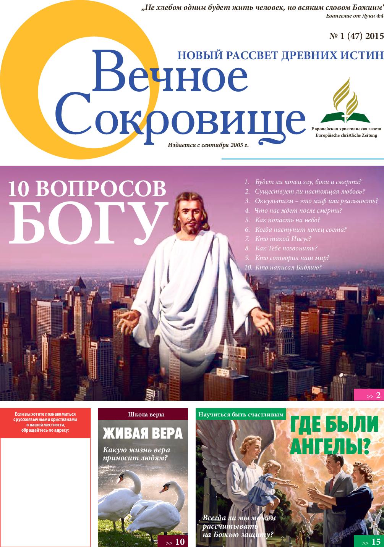 Вечное сокровище (газета). 2015 год, номер 1, стр. 1