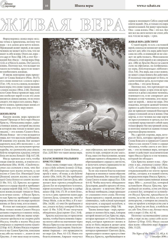 Вечное сокровище (газета). 2015 год, номер 1, стр. 10