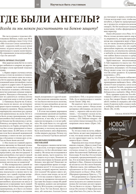 Вечное сокровище (газета). 2015 год, номер 1, стр. 15