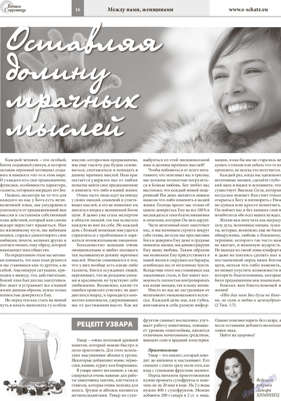 Вечное сокровище (газета). 2015 год, номер 1, стр. 16