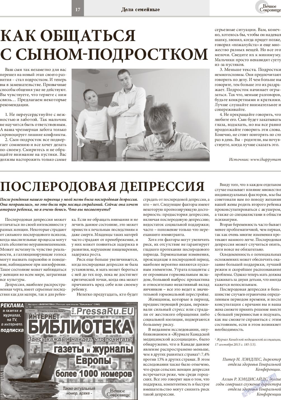 Вечное сокровище (газета). 2015 год, номер 1, стр. 17