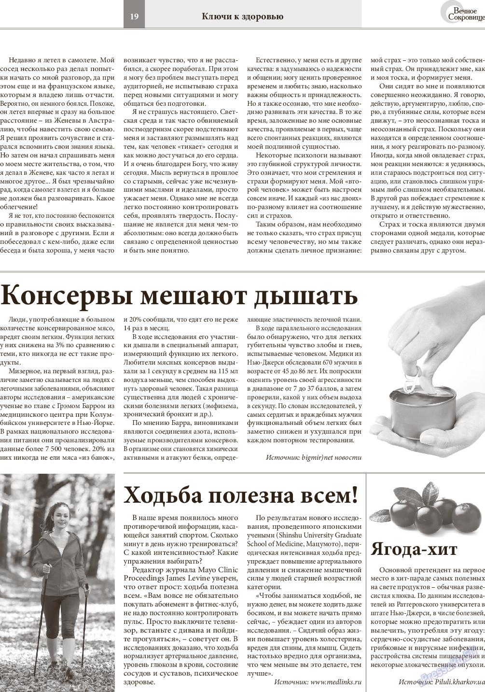 Вечное сокровище (газета). 2015 год, номер 1, стр. 19