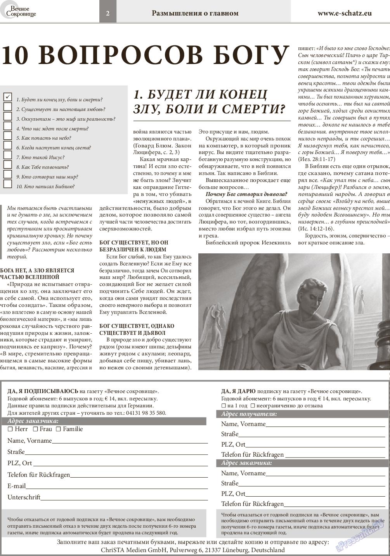 Вечное сокровище (газета). 2015 год, номер 1, стр. 2
