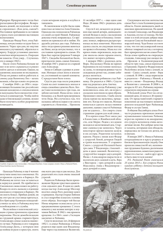 Вечное сокровище (газета). 2015 год, номер 1, стр. 7
