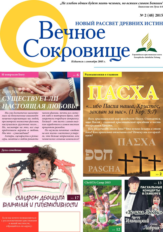 Вечное сокровище (газета). 2015 год, номер 2, стр. 1