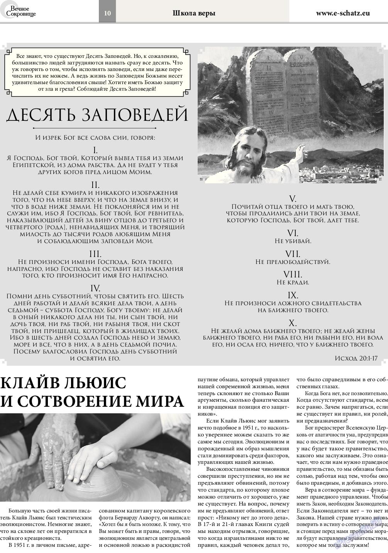 Вечное сокровище (газета). 2015 год, номер 2, стр. 10