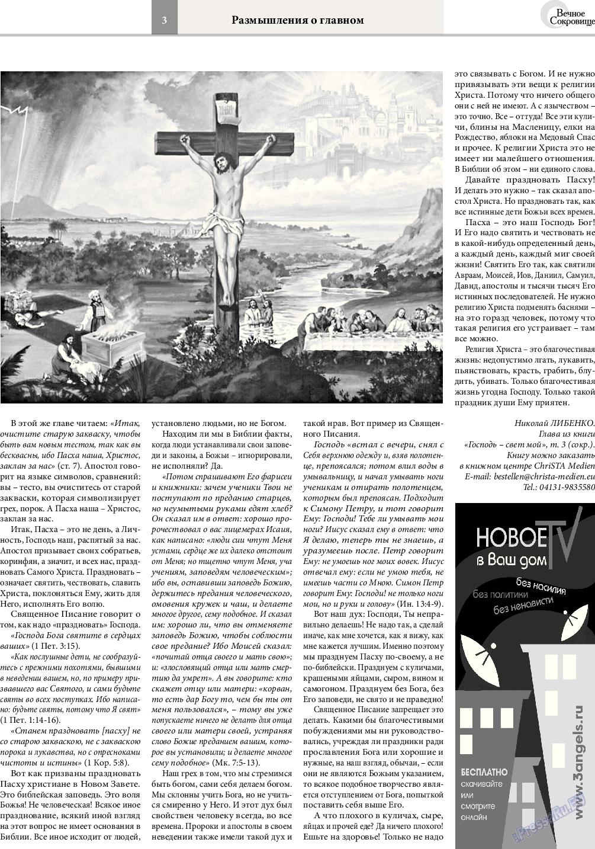 Вечное сокровище (газета). 2015 год, номер 2, стр. 3