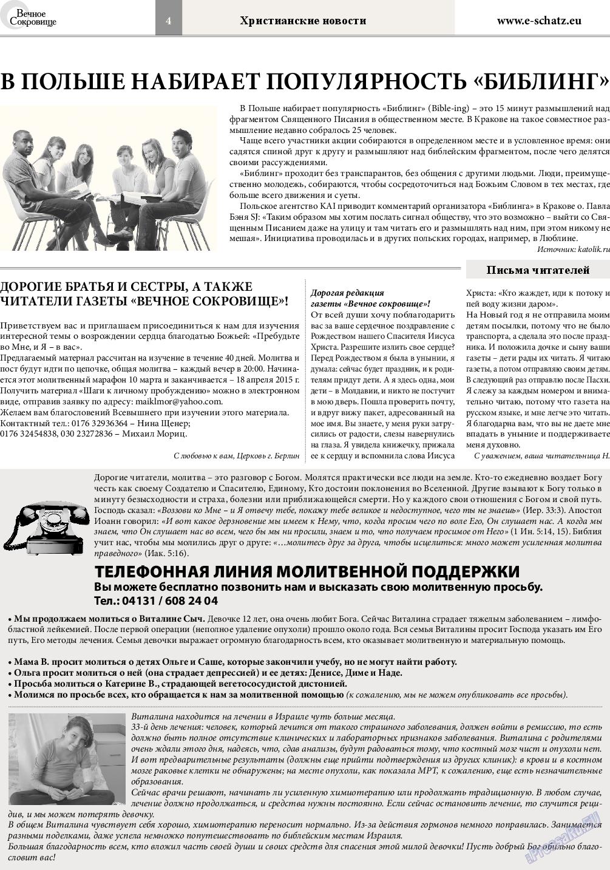 Вечное сокровище (газета). 2015 год, номер 2, стр. 4