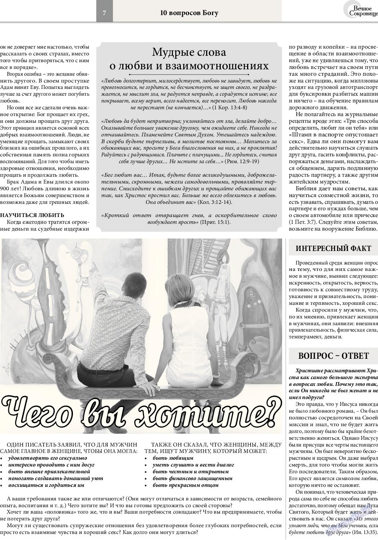 Вечное сокровище (газета). 2015 год, номер 2, стр. 7