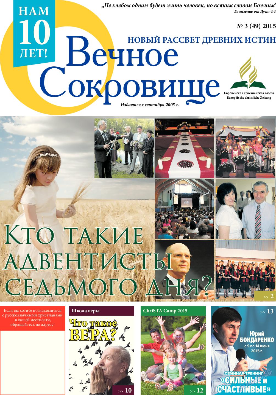 Вечное сокровище (газета). 2015 год, номер 3, стр. 1