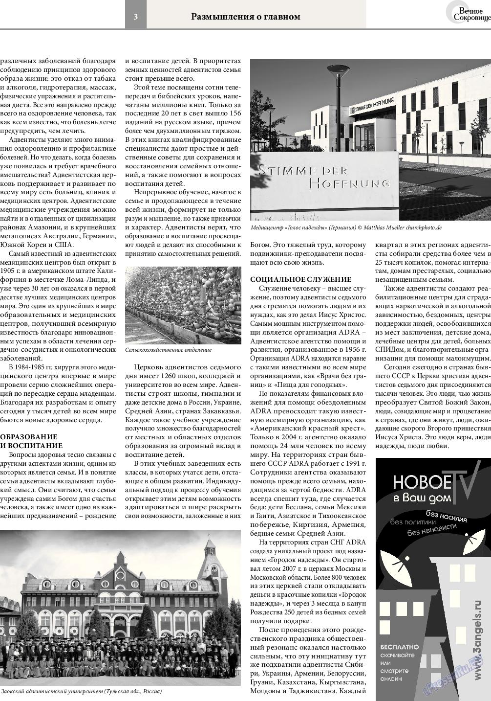Вечное сокровище (газета). 2015 год, номер 3, стр. 3
