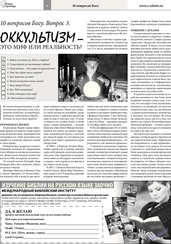 Вечное сокровище (газета). 2015 год, номер 3, стр. 6