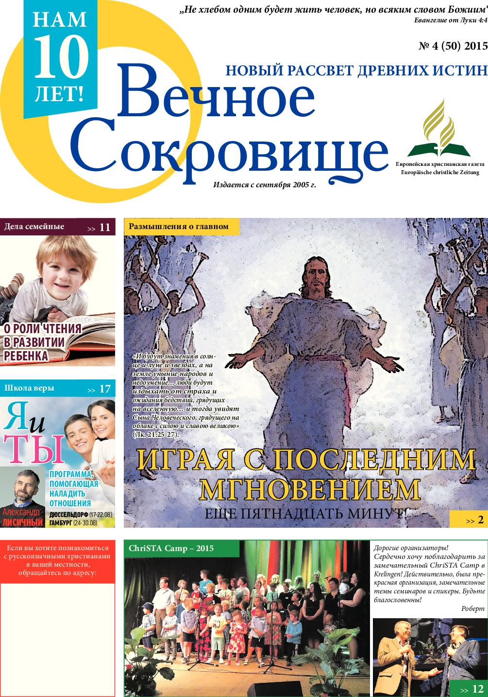 Вечное сокровище (газета). 2015 год, номер 4, стр. 1