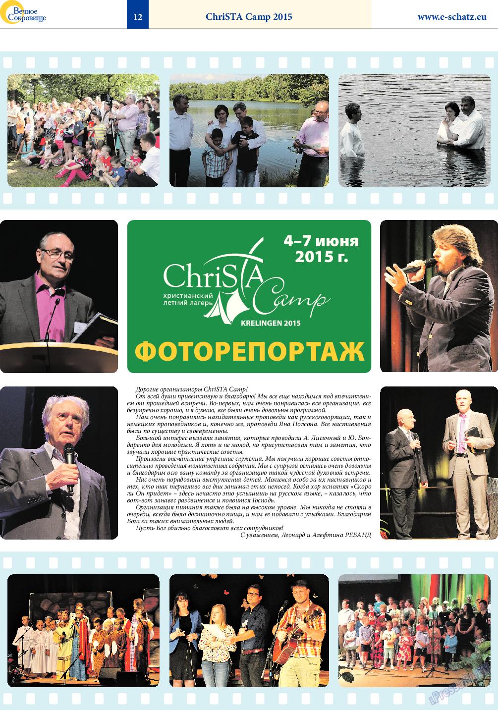 Вечное сокровище (газета). 2015 год, номер 4, стр. 12