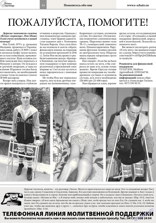 Вечное сокровище (газета). 2015 год, номер 4, стр. 14