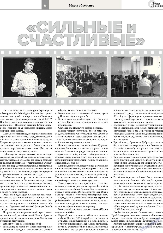 Вечное сокровище (газета). 2015 год, номер 4, стр. 15