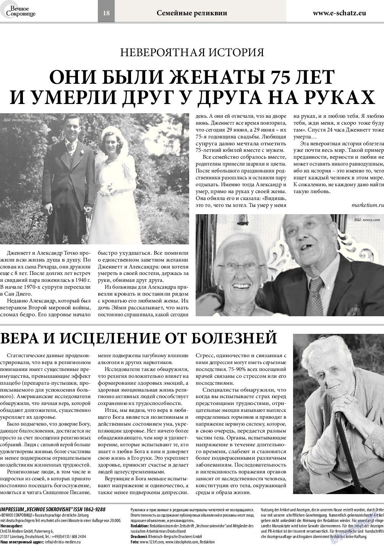 Вечное сокровище (газета). 2015 год, номер 4, стр. 18