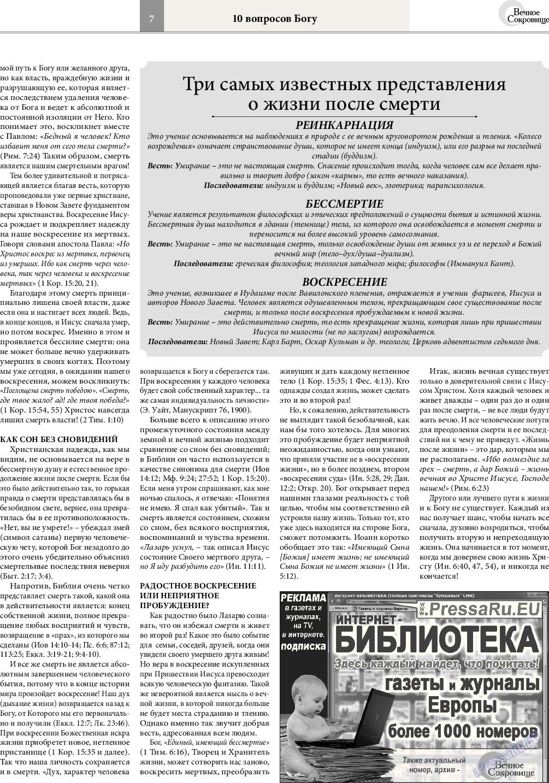 Вечное сокровище (газета). 2015 год, номер 4, стр. 7
