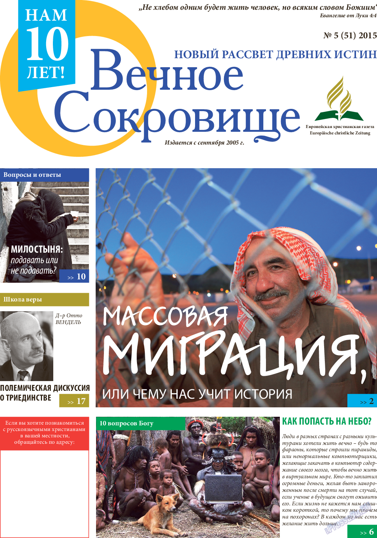 Вечное сокровище (газета). 2015 год, номер 5, стр. 1