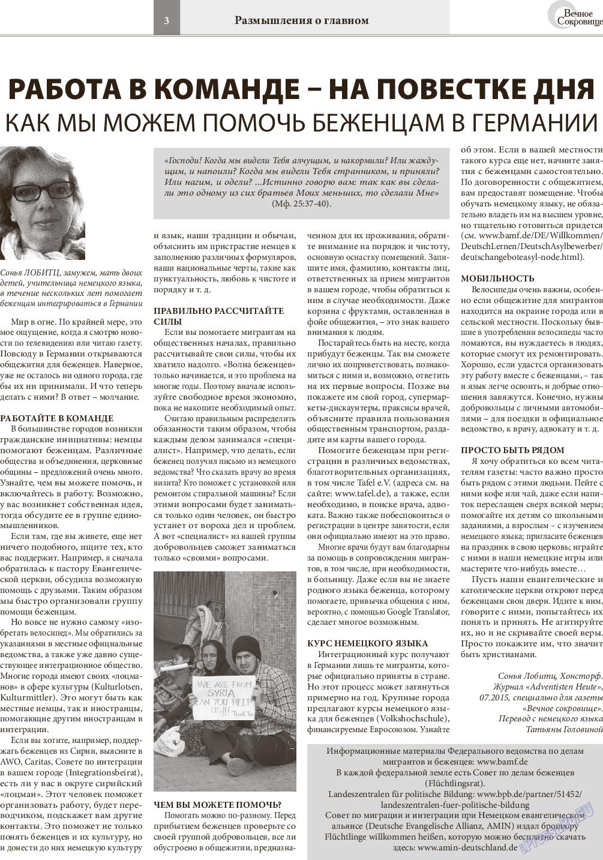 Вечное сокровище (газета). 2015 год, номер 5, стр. 3