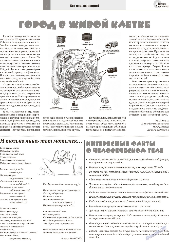 Вечное сокровище (газета). 2015 год, номер 5, стр. 5