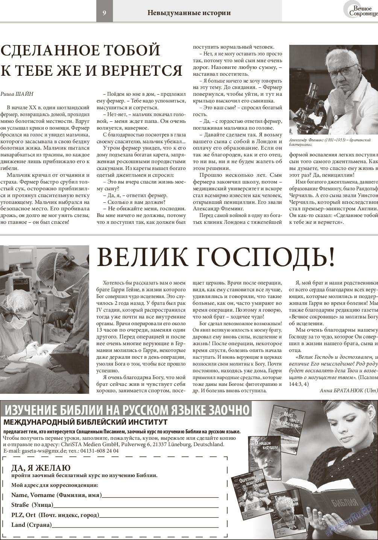 Вечное сокровище (газета). 2015 год, номер 5, стр. 9