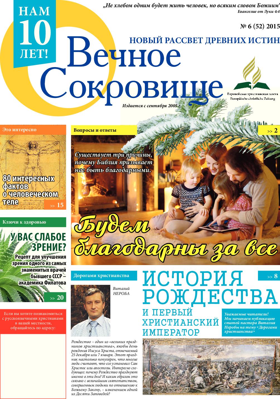 Вечное сокровище (газета). 2015 год, номер 6, стр. 1