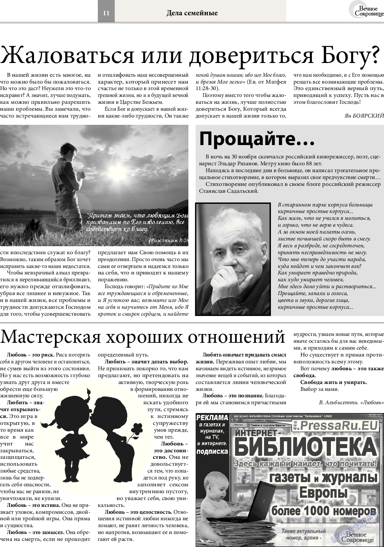 Вечное сокровище (газета). 2015 год, номер 6, стр. 11