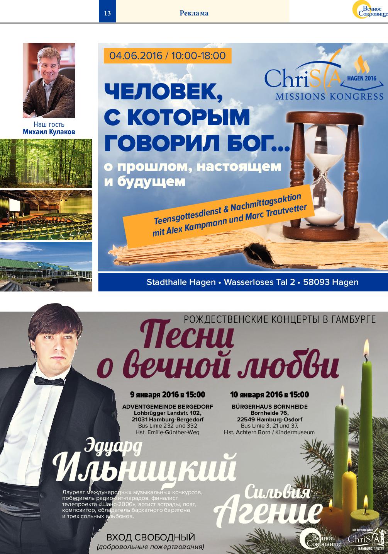 Вечное сокровище (газета). 2015 год, номер 6, стр. 13
