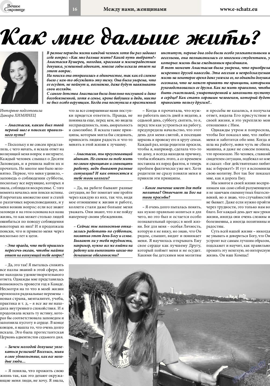 Вечное сокровище (газета). 2015 год, номер 6, стр. 16