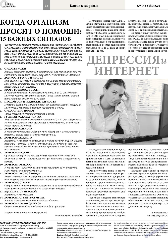 Вечное сокровище (газета). 2015 год, номер 6, стр. 18