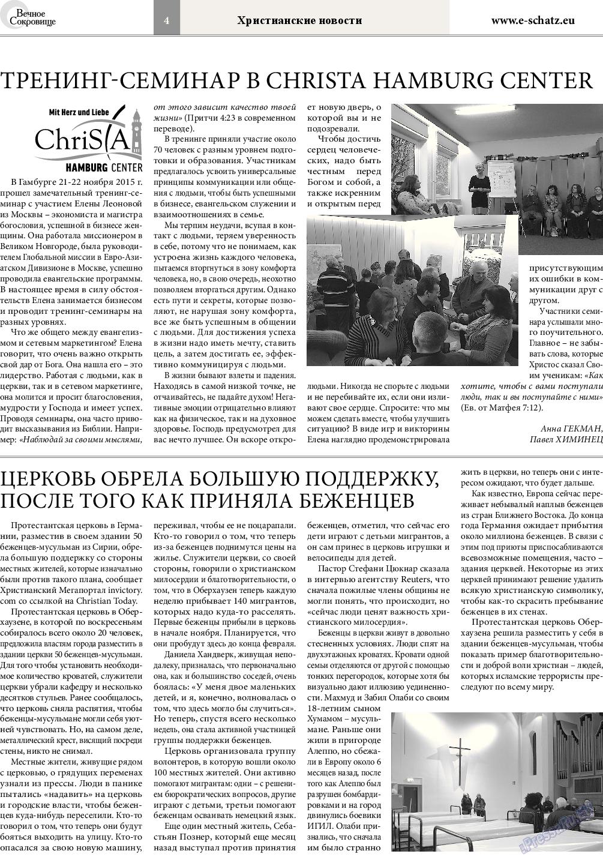 Вечное сокровище (газета). 2015 год, номер 6, стр. 4