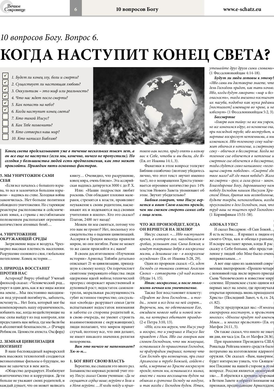Вечное сокровище (газета). 2015 год, номер 6, стр. 6