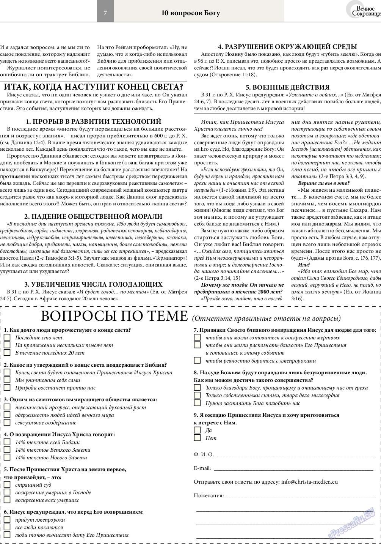 Вечное сокровище (газета). 2015 год, номер 6, стр. 7